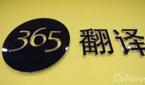 """阿里收购众包翻译平台""""翻译365"""" 支持跨境电商"""