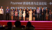 Payoneer千人年会引行业瞩目!高端对话指跨境电商进入品牌时
