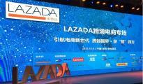 """东南亚最大电商Lazada发布中文名""""来赞达"""""""