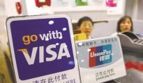 银联卡境外取现设限额:每年不得超十万