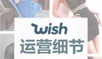 【干货】Wish爆单前不容忽视的小细节 ①