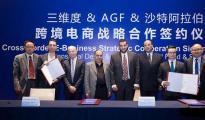 沙特王子携手中国企业签署跨境电商合作协议