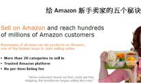 给Amazon新手卖家的五个秘诀