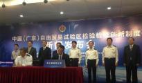 广东自贸区11项检验检疫创新制度发布