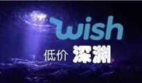 """从""""双11""""看 wish"""