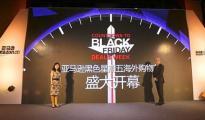 可直邮!亚马逊黑色星期五:中国折扣最低