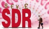 人民币纳入SDR推动国内金融改革 跨境电商首获益