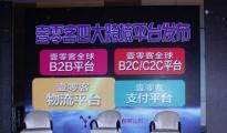 跨境电商品牌壹零客在深圳成立分部 将主打东南亚市场