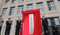 首家自贸区法院成立 18罗汉专审跨境电商