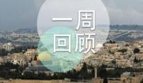 【赢商荟跨境资讯一周大汇总】