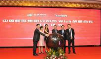 中国邮政深化与Wish全面战略合作伙伴关系
