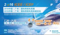 ICEE 2016中国(广州)国际跨境电商展暨高峰论坛即将开幕