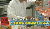央视:80%跨境电商渠道进口玩具不合格