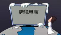 """新政""""熔断""""暂停, 跨境电商为何依旧迷茫?"""