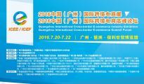 跨境电商高峰论坛即将开幕 巨头7月聚首广州