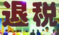 税务总局发布:出口退免税企业分类管理办法