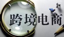 中国出口跨境电商打开供给侧改革新通道