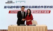 亚马逊中国携手澳佳宝,国际运动营养馆全新升级