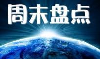 跨境电商资讯一周回顾(10.11-10.17)