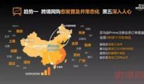 亚马逊中国跨境网购趋势报告:60岁以上的最能花