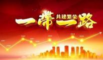 """区域优势显著   天津 """"一带一路""""建设新发展"""