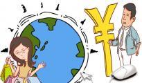"""你的""""海淘"""",到底为全球跨境电商贡献了多少?"""