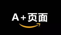 关于亚马逊A+页面的信息整理