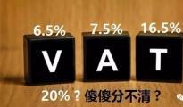 有一种能让你少交VAT税的正规方案,你知道吗?