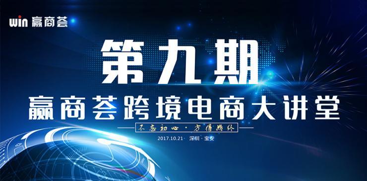 干货分享:赢商荟跨境电商大讲堂第九期