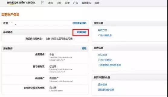 亚马逊中国卖家要如何开启假期模式?教你规避春节期间账号风险?