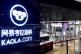 网易考拉将开全国首家跨境电商线下直营店,正式进军线下