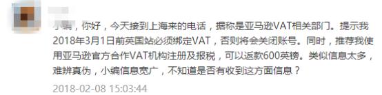 3月1日前一定要VAT了?比这更重要的是如何挽救你的账号和资金及库存