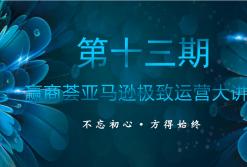第十三期赢商荟极致运营大讲堂现在开始报名!