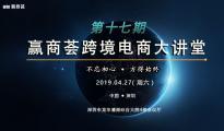 赢商荟2019年首场线下活动邀你免费参与!