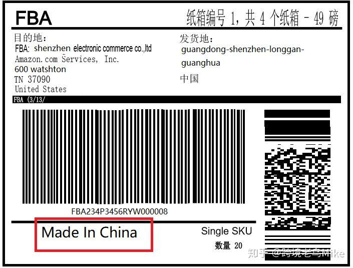 亚马逊箱子标签.png