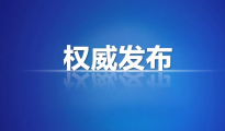 专职副会长被免!湖北省红十字会有关领导和干部失职失责被处分