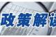 官方|深圳发布应对疫情支持企业共渡难关若干措施!