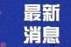 广东紧急立法!今日起施行