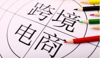 南京完成省内首票跨境电商出口海外仓商品退货