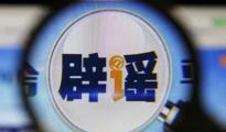 官方辟谣!全球最大物流巨头DHL宣布对中国停运?假的!