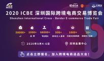 9月4日ICBE 2020深圳国际跨境电商交易博览会开幕在即,精彩提前看