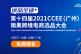 广州CCEE重磅:独立站、TikTok、新平台、旺季流量等五大专场重磅打响